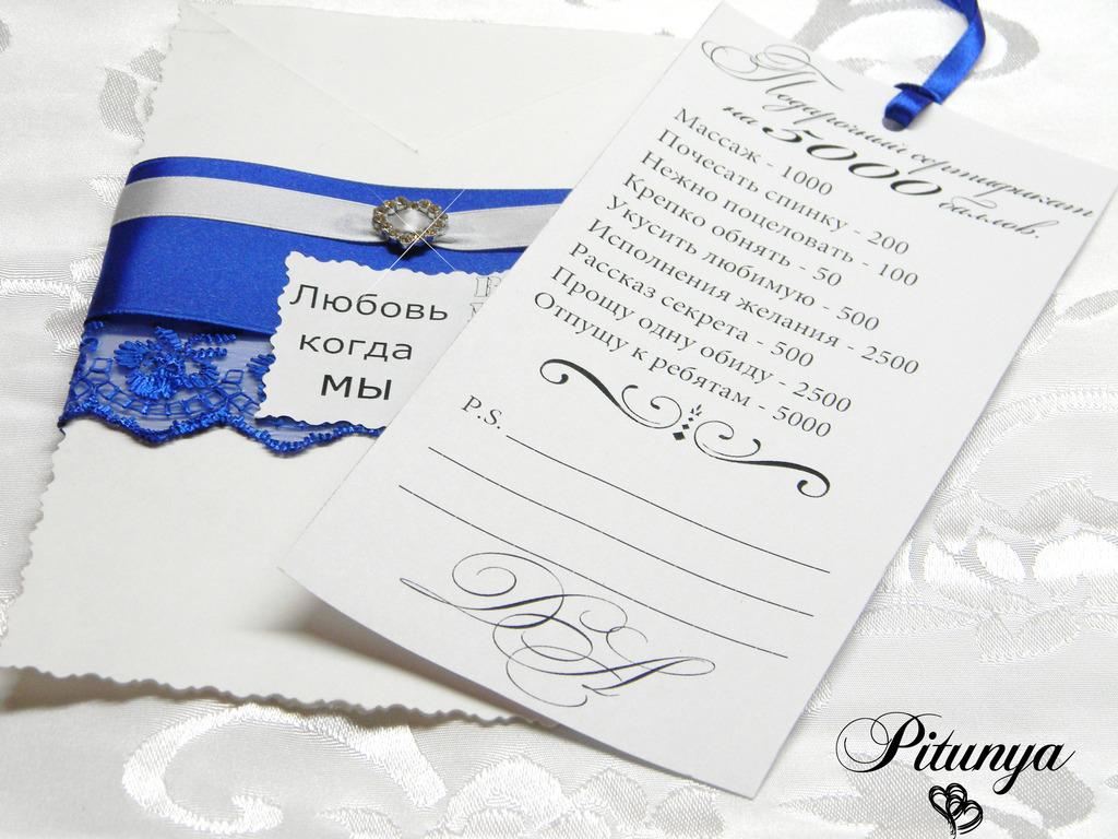 Подарочный сертификат парню своими руками шаблон 20